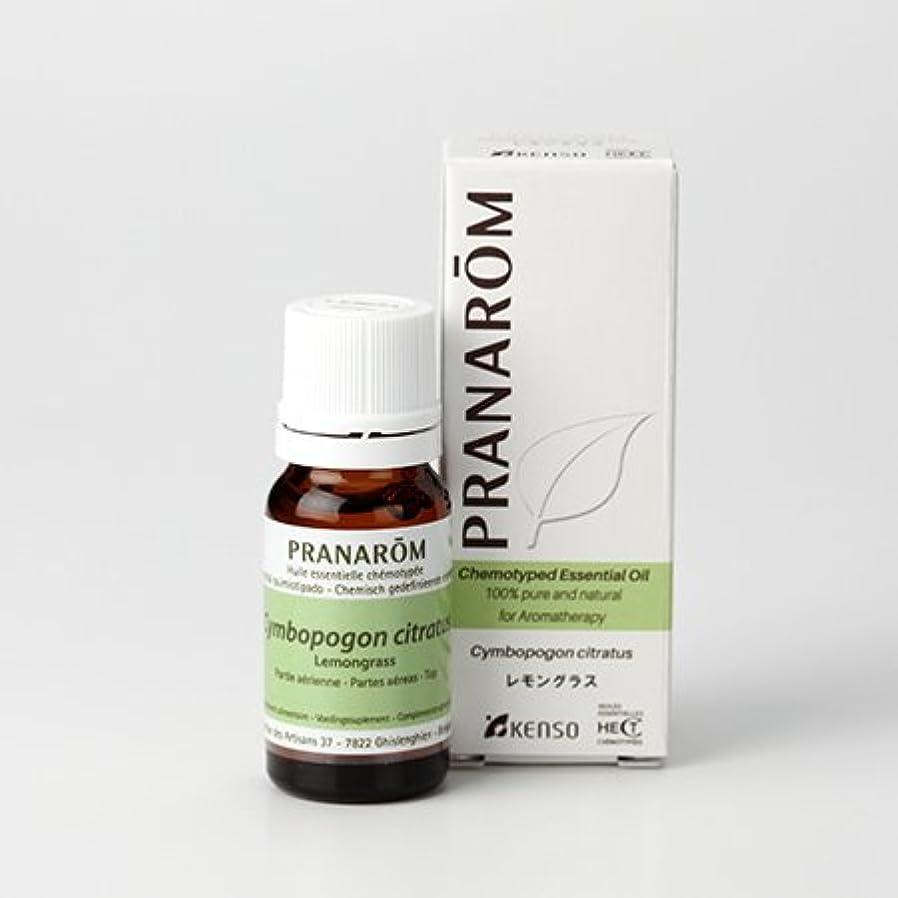解任参加する口径プラナロム ( PRANAROM ) 精油 レモングラス 10ml p-57