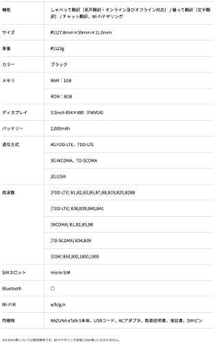 TAKUMIJAPANKAZUNAeTalk5自動翻訳機72言語翻訳可能Wi-Fiテザリング搭載ブラック【日本正規代理店品】TKMT1809B1BK