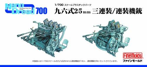ファインモールド 96式25ミリ3連装/連装機銃 1/700 プラモデルキット WA1