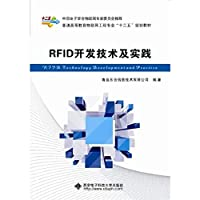 RFID technology and practice development(Chinese Edition)