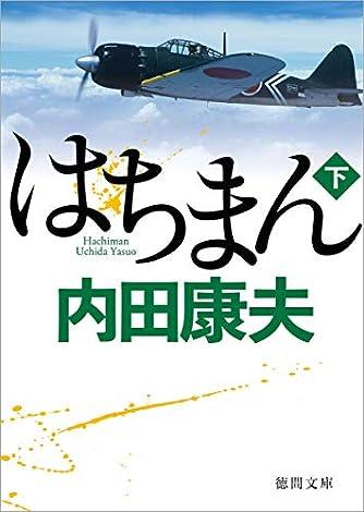 はちまん下 (徳間文庫)
