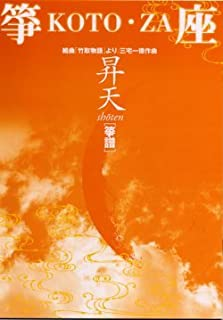 三宅一徳 作曲 組曲「竹取物語」より 昇天 箏譜 (送料など込)
