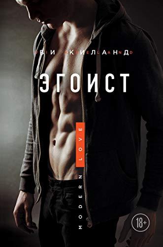 Эгоист (Modern Love) (Russian Edition)