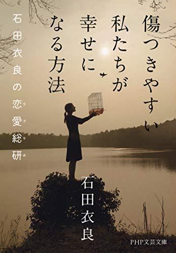 傷つきやすい私たちが幸せになる方法 石田衣良の恋愛総研(ラブラボ) (PHP文芸文庫)