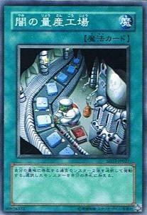 遊戯王シングルカード 闇の量産工場 ノーマル sd17-jp027
