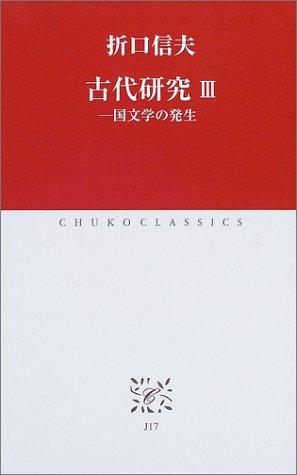 古代研究〈3〉国文学の発生 (中公クラシックス)の詳細を見る