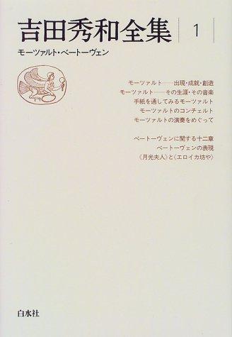 吉田秀和全集(1) モーツァルト・ベートーヴェン