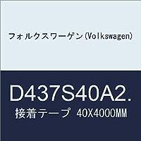 フォルクスワーゲン(Volkswagen) 接着テープ 40X4000MM D437S40A2.
