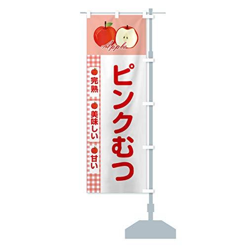 ピンクむつ のぼり旗 サイズ選べます(ジャンボ90x270cm 右チチ)