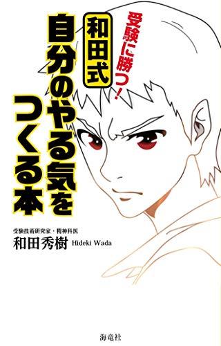 受験に勝つ! 和田式自分のやる気をつくる本