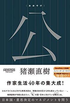 [猪瀬直樹]の公〈おおやけ〉 日本国・意思決定のマネジメントを問う (NewsPicksパブリッシング)
