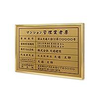 マンション管理業者票 オーダーメイド 選べる額の色 ステンレスカラー 書体種類 W520×H370mm UV印刷 撥水加工 錆びない 法定サイズ 短納期(l1138-gold-ms) (ステンレスカラー:ブラックXゴールド, 書体:角ゴシック体)