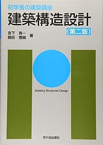 初学者の建築講座 建築構造設計
