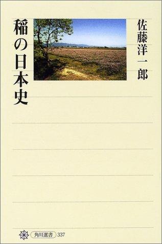 稲の日本史 (角川選書)