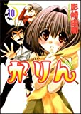 かりん10 (角川コミックスドラゴンJr. (KCJ67-11))