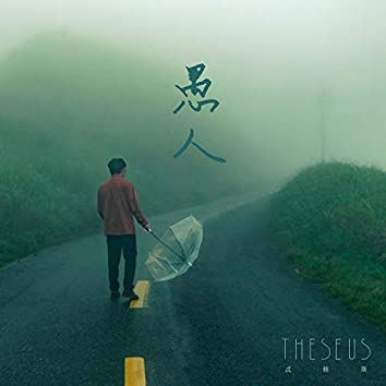 The fool is searching for the way out in a dense fog. Ft. Verity Chen (feat. Verity Chen)