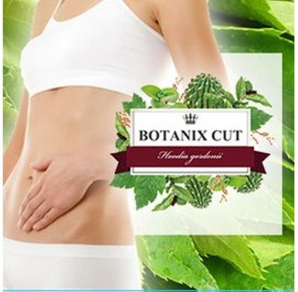 抵抗分割否認するBOTANIX CUT ボタニクスカット