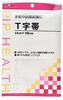 ピップ ピップヘルス T字帯 ホワイト 33cm×105cm