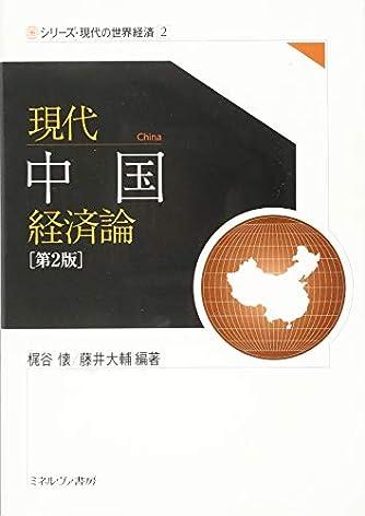 現代中国経済論[第2版] (シリーズ・現代の世界経済)