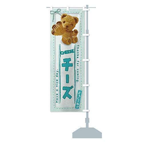 チーズ/かわいい・くま・ぬいぐるみ のぼり旗 サイズ選べます(ジャンボ90x270cm 右チチ)