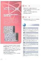 関西ペイント アレスリフレGR 4kg