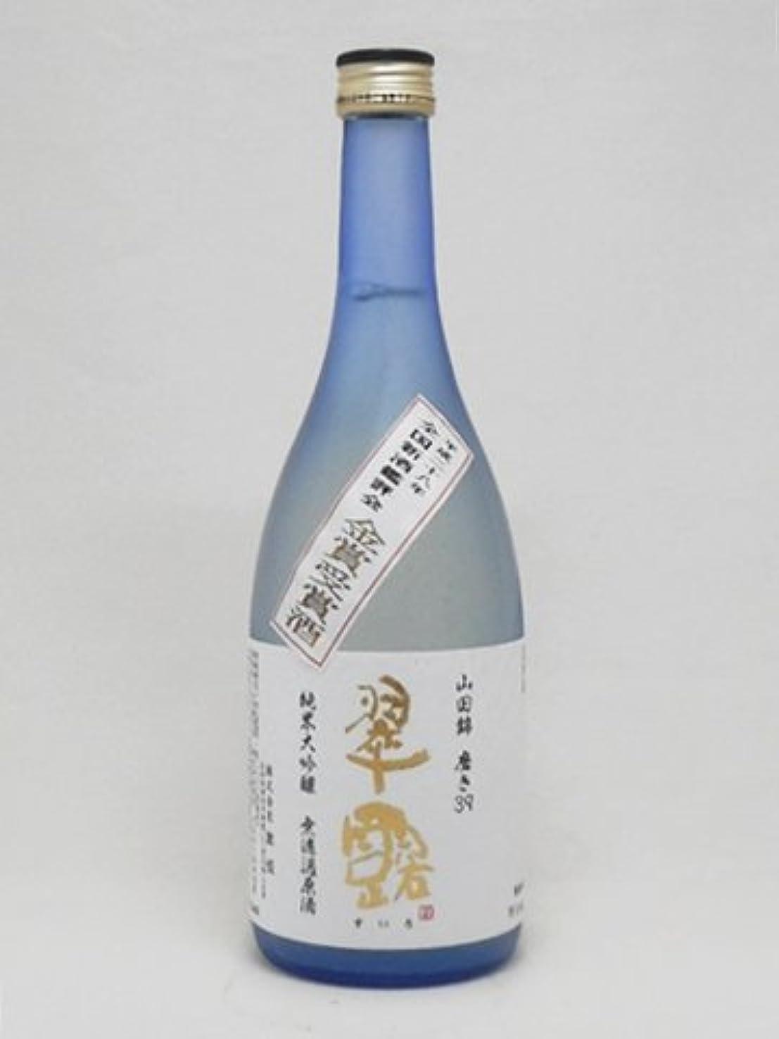 ハッピー飢饉損なう日本酒 翠露 純米大吟醸 無濾過原酒 山田錦 磨き39 720ml 舞姫酒造
