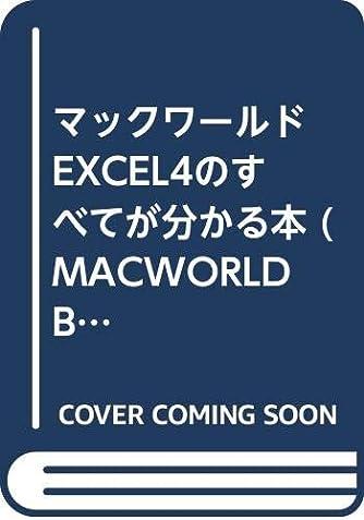 マックワールド EXCEL4のすべてが分かる本 (MACWORLD BOOKS)