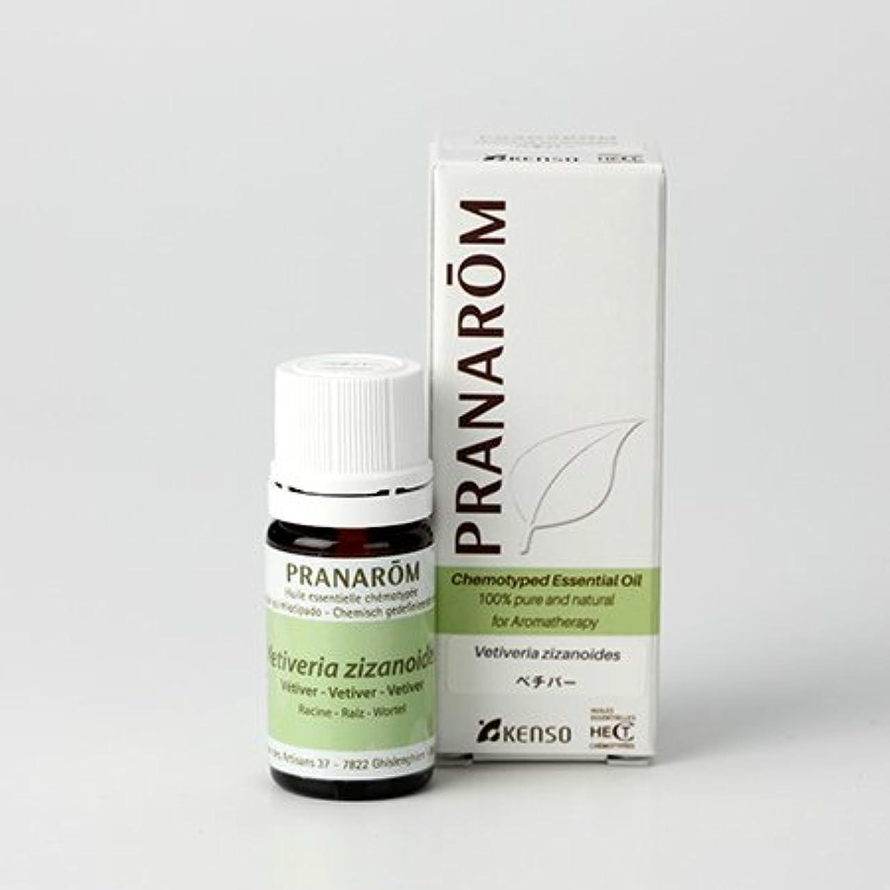 に向けて出発豊かにする間欠プラナロム ベチバー 5ml (PRANAROM ケモタイプ精油)