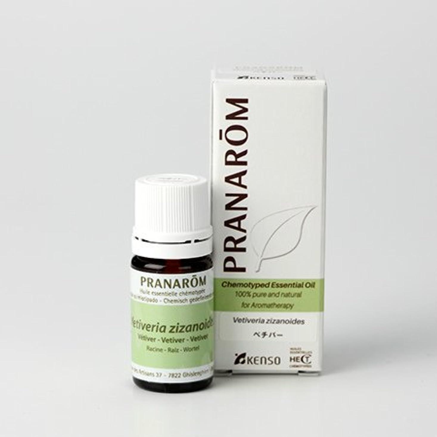 やめる不健全すべてプラナロム ベチバー 5ml (PRANAROM ケモタイプ精油)