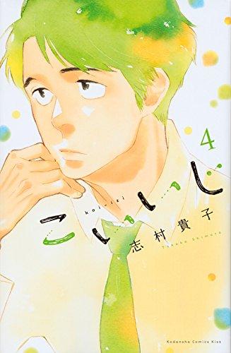 こいいじ(4) (KC KISS)