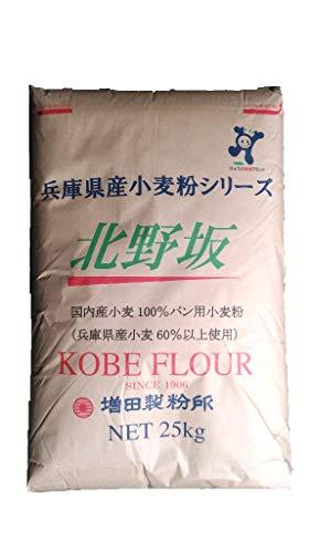 増田製粉所 北野坂(パン用強力小麦粉) 25kg (兵庫県産小麦粉)
