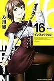 インフェクション 特装版(16) (週刊少年マガジンコミックス)