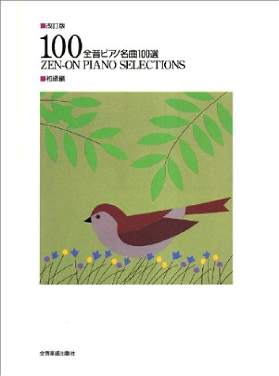 爵辞任するクスコ改訂版 全音ピアノ名曲100選 初級編