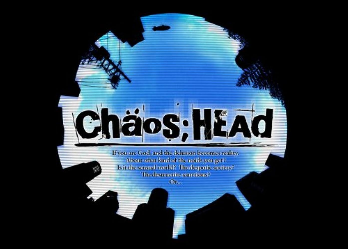 奇跡的な評議会絶対のCHAOS;HEAD サウンドトラック