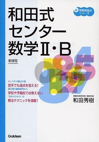和田式センター数学II・B―新課程 (新・受験勉強法シリーズ)