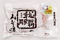 やんばる島豚あぐー ≪黒豚≫ みそ漬 (ロース) 200g×2P フレッシュミートがなは ジューシーでやわらかい沖縄県産豚肉を使用した熟成味噌漬け