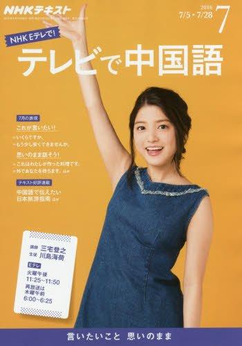NHKテレビ テレビで中国語 2016年 07 月号 [雑誌]