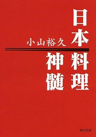 日本料理神髄 (河出文庫)