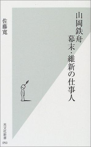 山岡鉄舟 幕末・維新の仕事人 (光文社新書)