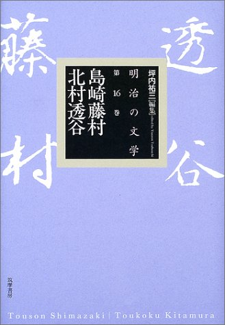 島崎藤村・北村透谷 (明治の文学)