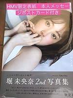 堀未央奈 2nd写真集 HMV限定カバー版(ポストカード付き)