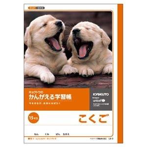 (業務用セット) キョクトウ・アソシエイツ 学習ノート かんがえるノート L8-3 1冊入 【×10セット】 ds-1531533