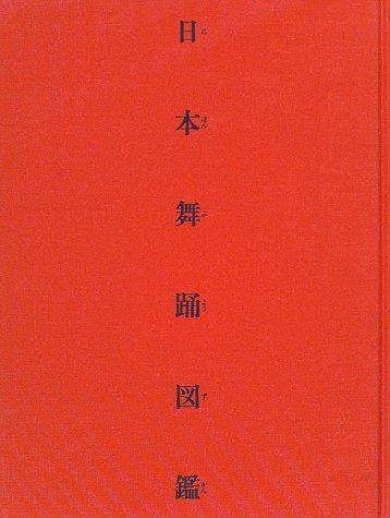 日本舞踊図鑑