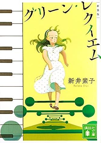 グリーン・レクイエム 新装版 (講談社文庫)