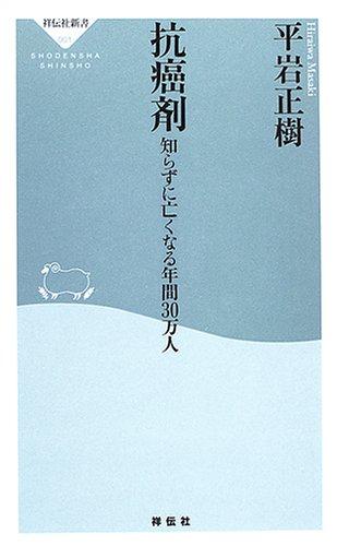 抗癌剤―知らずに亡くなる年間30万人 (祥伝社新書 (001))