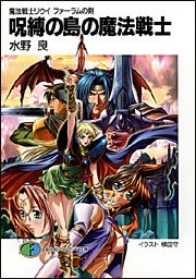 魔法戦士リウイ ファーラムの剣 呪縛の島の魔法戦士 (富士見ファンタジア文庫)