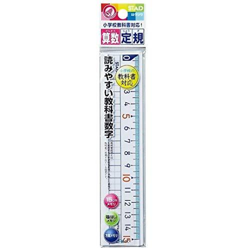 クツワ 算数定規 15cm HS15A