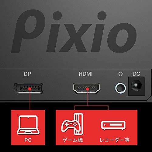 Pixio(ピクシオ)『PX247』