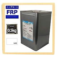 FRPトップコート(ゲルコート/インパラフィン)オルソ系/白/ホワイト 0.5kg 硬化剤付き FRP樹脂/補修