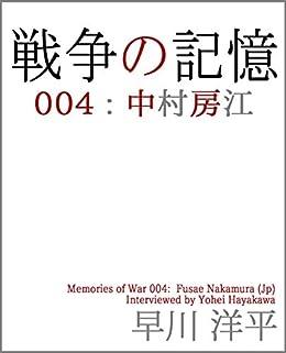 [早川洋平]の戦争の記憶 004: 中村房江 (The BBB: Breakthrough Bandwagon Books)